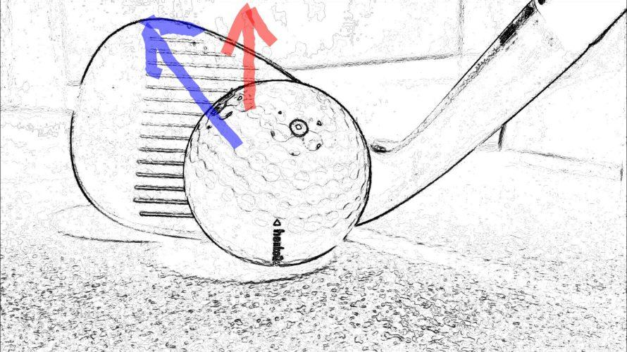 初心者もできる簡単なロブショットの打ち方 溝とスピンについて
