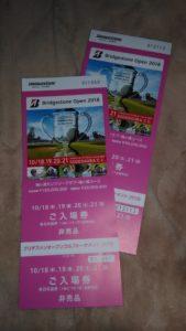 ゴルフツアー観戦チケット
