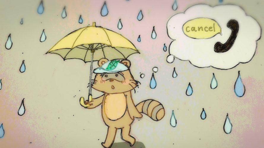 雨の日のゴルフの判断基準とキャンセルの手順や注意点