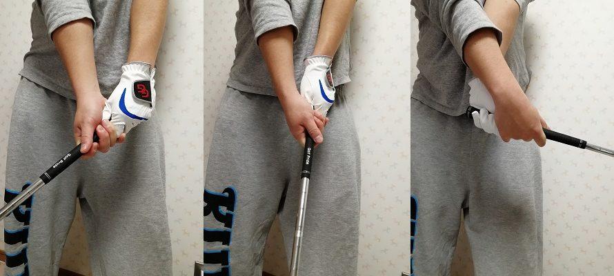 リストターンの練習法[画像付] 手首の使い方