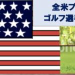 全米プロゴルフ選手権