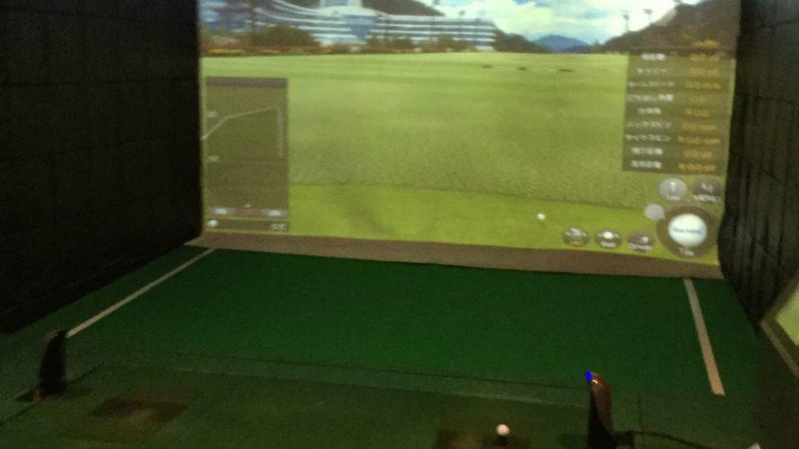 シュミレーションゴルフ松戸市小金原で体験してきました。体験談や料金など